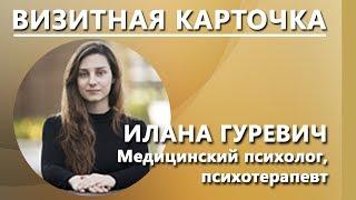 видео медицинский психолог