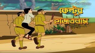Bengali Stories for Kids | কেল্টুর হাজতবাস | Bangla Cartoon | Rupkothar Golpo | Bengali Golpo