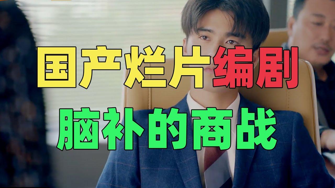 【老邪吐槽】爆笑吐槽《不能恋爱的秘密》:我爷爷刚成年就成了国际企业家