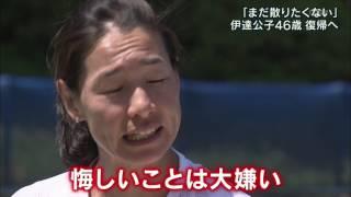 松岡修造×伊達公子インタビュー 2017年春 松岡修造 動画 25