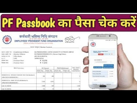 how-to-check-your-pf-passbook-online-in-mobile