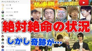 勝てば賞金1億円の荒野行動、公式大会でメンバー不在…絶体絶命の状況で奇跡を起こす… thumbnail