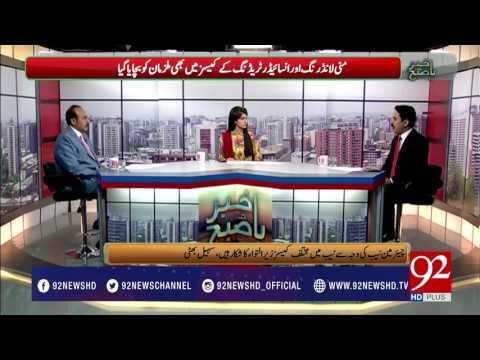 Bakhabar Subh - 14 July 2017 - 92NewsHDPlus