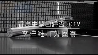Publication Date: 2019-07-11 | Video Title: [卓球俱樂部] 李梓維@香島中學回歸盃2019初賽