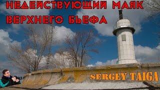 Недействующий маяк. Тольятти. Самарская область. Поездка выходного дня.