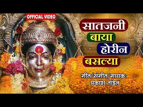 Saatjani Baya Horin Basalya   Aai Ekveera - Marathi Devotional Song - Prakash Tandel
