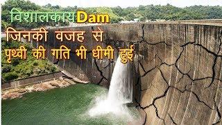 ये है दुनिया के सबसे बड़े डैम//Most Dangerous Biggest Dam In The World