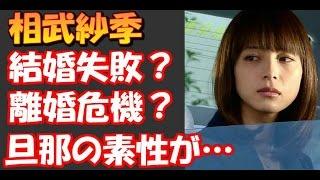 【悲報】相武紗季離婚危機!?旦那の素性がヤバかった!! チャンネル登...