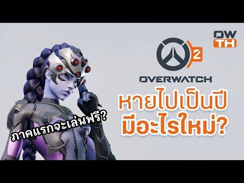OVERWATCH 2 มีอะไรใหม่? หลังหายหน้าไปเป็นปี! ภาคแรกเปิดเล่นฟรี?
