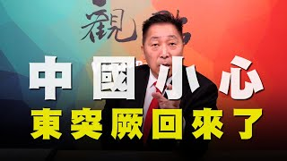 '20.10.02【觀點│龍行天下】中國小心東突厥回來了