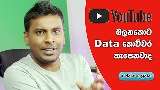 How Much Data Does YouTube Use 🇱🇰