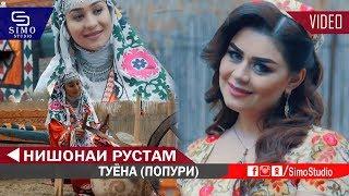 Нишонаи Рустам - Туёна Попури 2019   Nishonai Rustam - Tuyona Popuri 2019