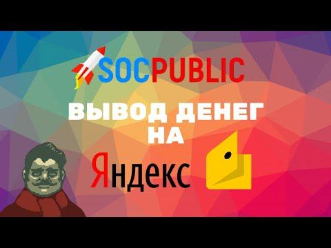 SOCPUBLIC | Вывод средств на Яндекс Деньги | Проверка