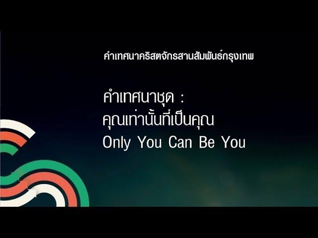 ส่วนที่ 1 ค้นหาของประทานฝ่ายวิญญาณของคุณ @Nexus Bangkok