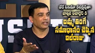 Dil Raju Gives Awesome Reply On Collections Of Rival Movie