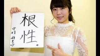 AKB48の中村麻里子(23)が、今月いっぱいでグループを卒業し、...