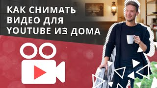 Как снимать видео на Youtube из дома! Продвижение бизнеса на ютуб в карантин кризис Раскрутка канала