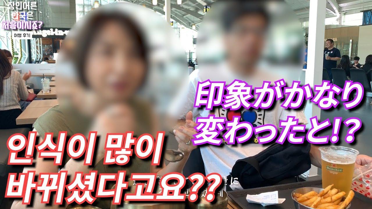 【お義父さん韓国は初めてですか?】最終話: お義父さんたちの初韓国旅行の率直な感想