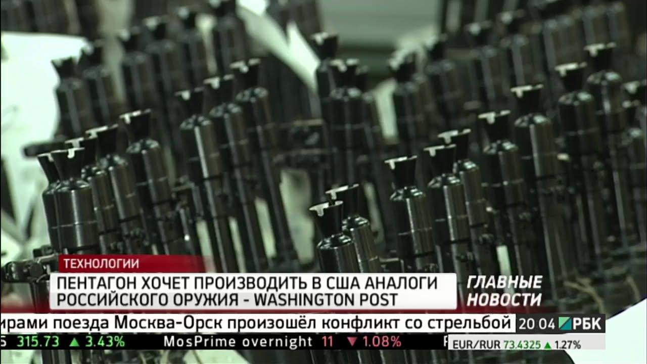 Пентагон хочет производить в США аналоги российского оружия