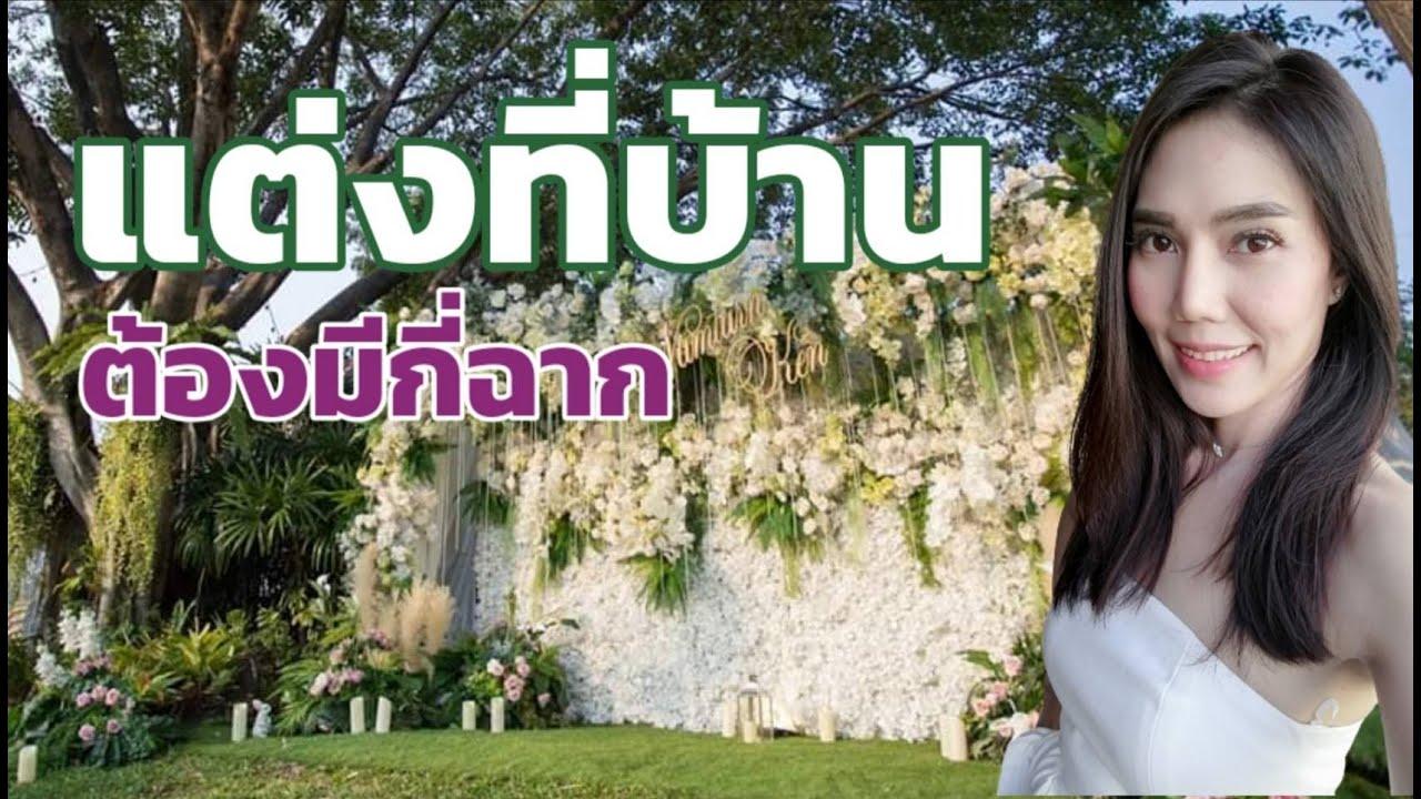 3 ฉากสำหรับจัดงานแต่งง่ายๆ จัดได้เองที่บ้าน พิธีไทยช่วงพิธีเช้า ที่เจ้าสาวต้องรู้
