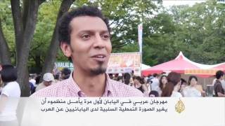 أول مهرجان ثقافي عربي في اليابان