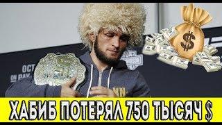 ХАБИБ НУРМАГОМЕДОВ ОПЛАТИЛ ШТРАФ 750 ТЫСЯЧ ДОЛЛАРОВ