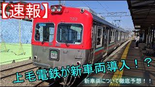 【速報】上毛電鉄に19億5600万円支援!?そして新車両も・・・【ゆっくり】