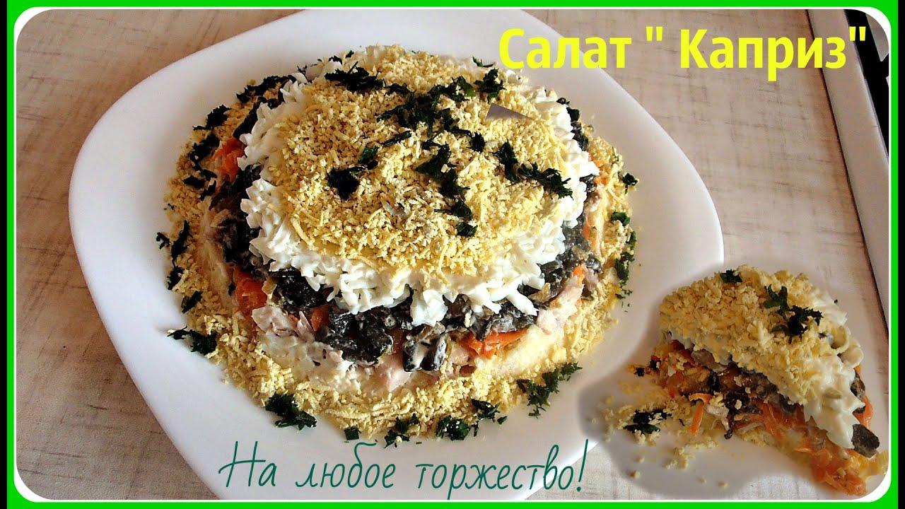 салат каприз рецепт с фото с говядиной и грибами рецепт