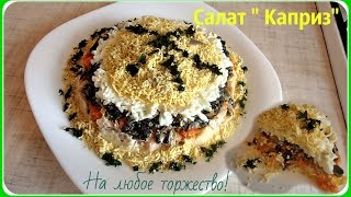 """Салат """" Каприз"""" с куриным мясом и грибами, очень вкусный."""