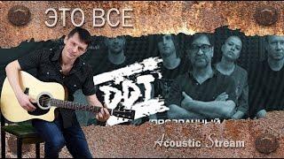 ДДТ - Это все (Кавер на гитаре) - Acustic Stream