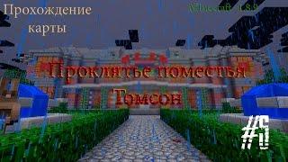 LP ► Minecraft ► [Прохождение карты] Проклятье поместья Томсон #5 - Ключи, библиотека и нудные книги