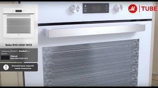 Обзор электрического духового шкафа Beko BIM 24301 WCS от эксперта «М.Видео»