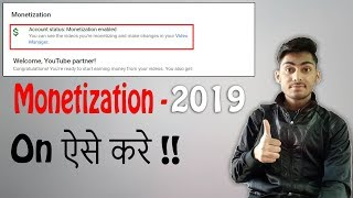 How to Enable Youtube Monetization in 2019