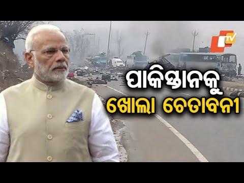 PM Narendra Modi on Pulwama Attack