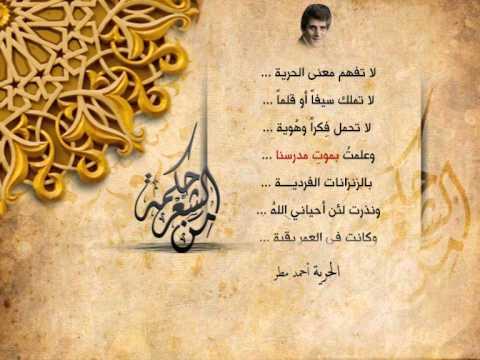 أحمد مطر - الحرية