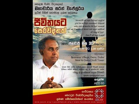 """""""ජීවිතයට පෙරවදනක්"""" Jeewithayata Perawadanak by Prof. Sarath Wijesooriya (QSUM) - Part 3 of 7"""