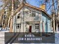 Купить дом в Малаховке 196 м