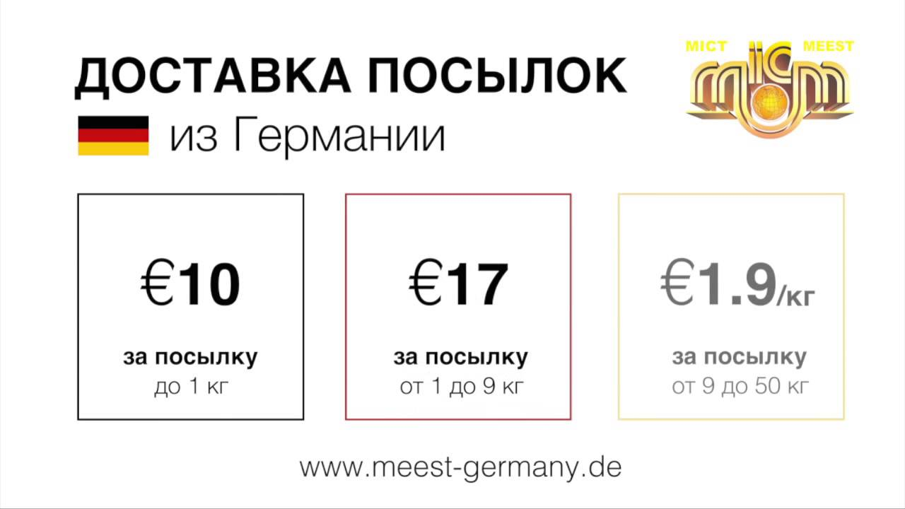 Доставка из Германии - Meest Germany GmbH - YouTube