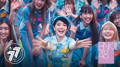 【MV Full】77 no Suteki na Machi e –77 ดินแดนแสนวิเศษ– / BNK48