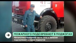 Умышленные поджоги. Начальника пожарной части в Хакасии задержали по подозрению в поджогах