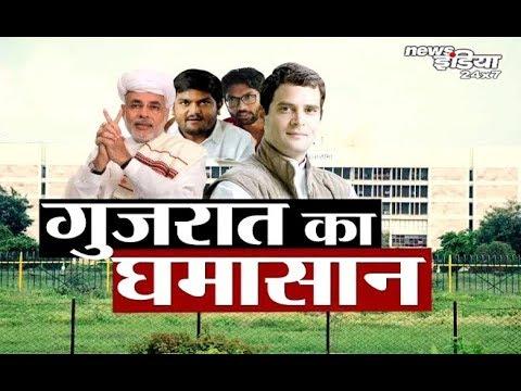 गुजरात में सियासी दंगल चरम पर है..  Political tragedy in Gujarat is at the peak   News India  
