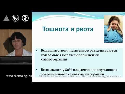 Школа пациентов - Осложнения химиотерапии: вопросы и ответы