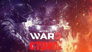 В ОЖИДАНИЕ ЧУДА | WORLD WAR 3