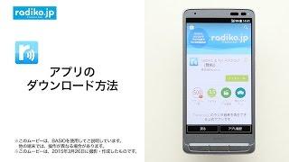 【radiko jp】アプリのダウンロード方法