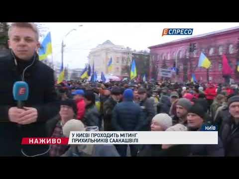 У Києві проходить мітинг прихильників Саакашвілі