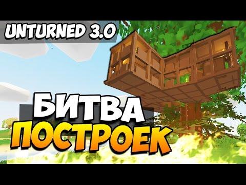Unturned 3.0 - БИТВА ДОМОВ НА ДЕРЕВЕ! (КТО ЖЕ ВЫИГРАЛ?)! #25
