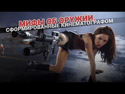 Мифы об оружии.
