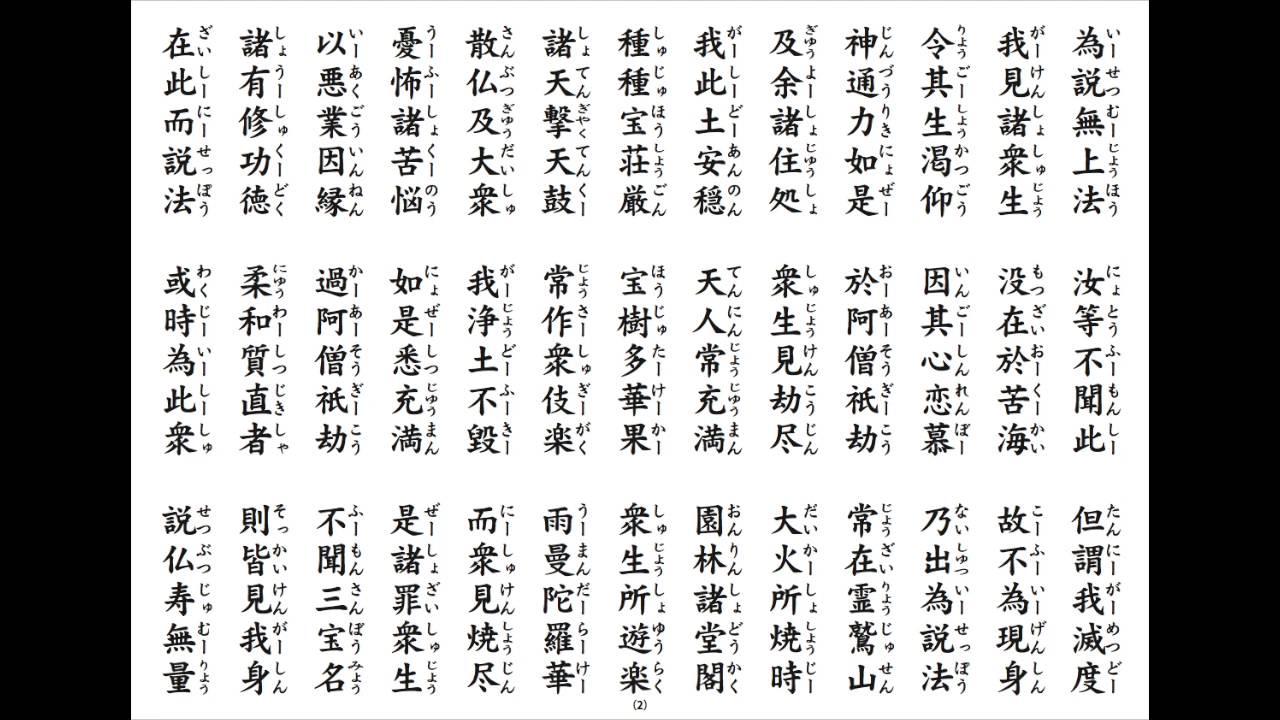 妙法 経 南無 蓮華