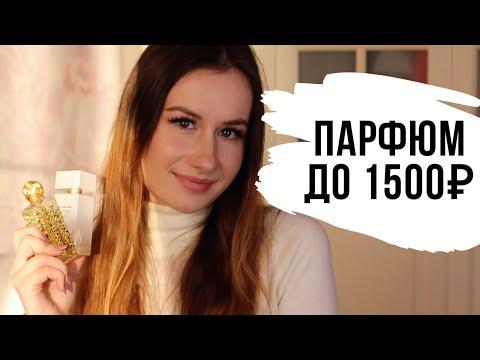 Парфюмерия до 1500 рублей | Бюджетные ароматы часть 1