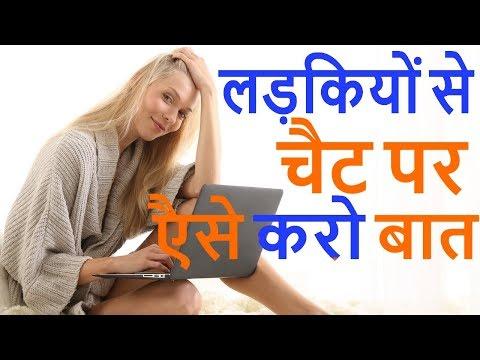 चैट पर लड़कियों से कैसे बात करे : How To Talk With Girls On Chat: In Hindi